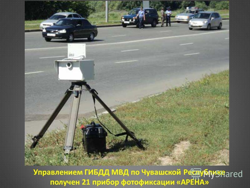 Управлением ГИБДД МВД по Чувашской Республике получен 21 прибор фотофиксации «АРЕНА»