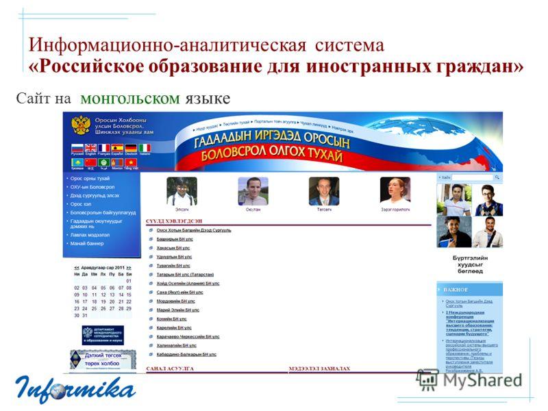 Информационно-аналитическая система «Российское образование для иностранных граждан» Сайт на монгольском языке