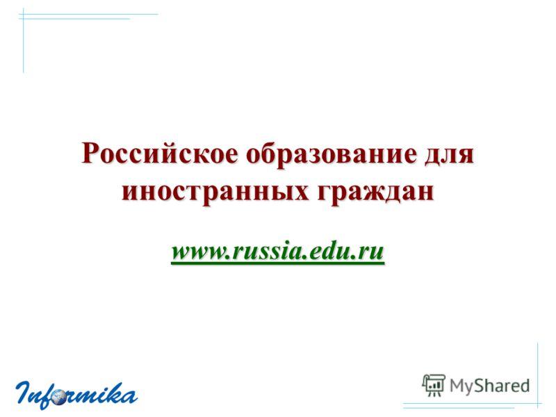 www.russia.edu.ru Российское образование для иностранных граждан