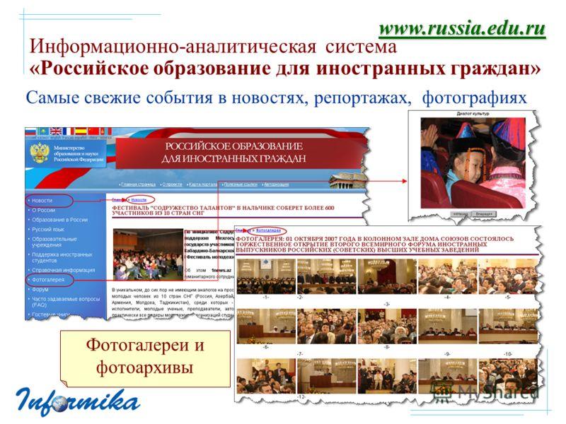 Самые свежие события в новостях, репортажах, фотографиях Информационно-аналитическая система «Российское образование для иностранных граждан» Фотогалереи и фотоархивы www.russia.edu.ru