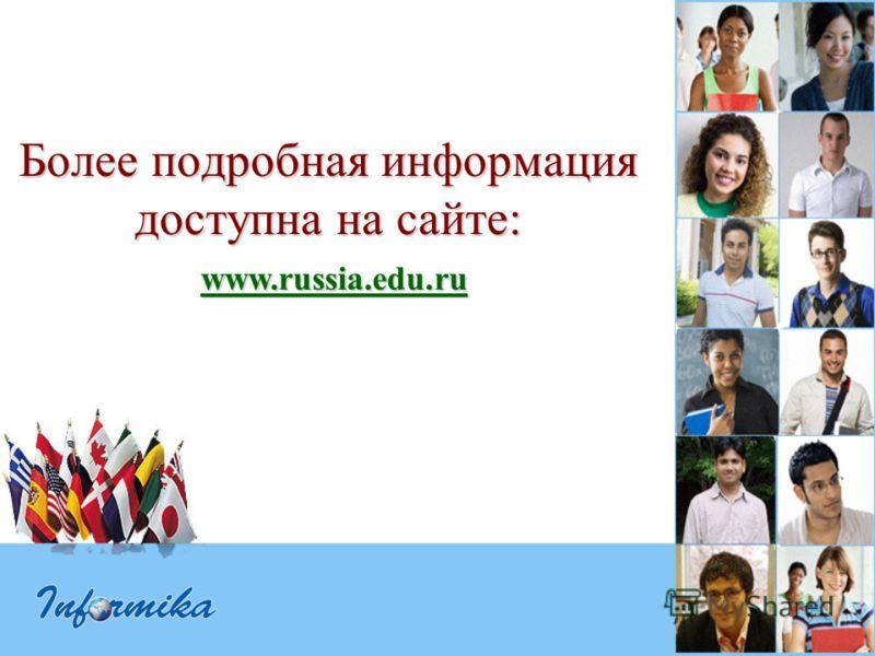 www.russia.edu.ru Более подробная информация доступна на сайте: