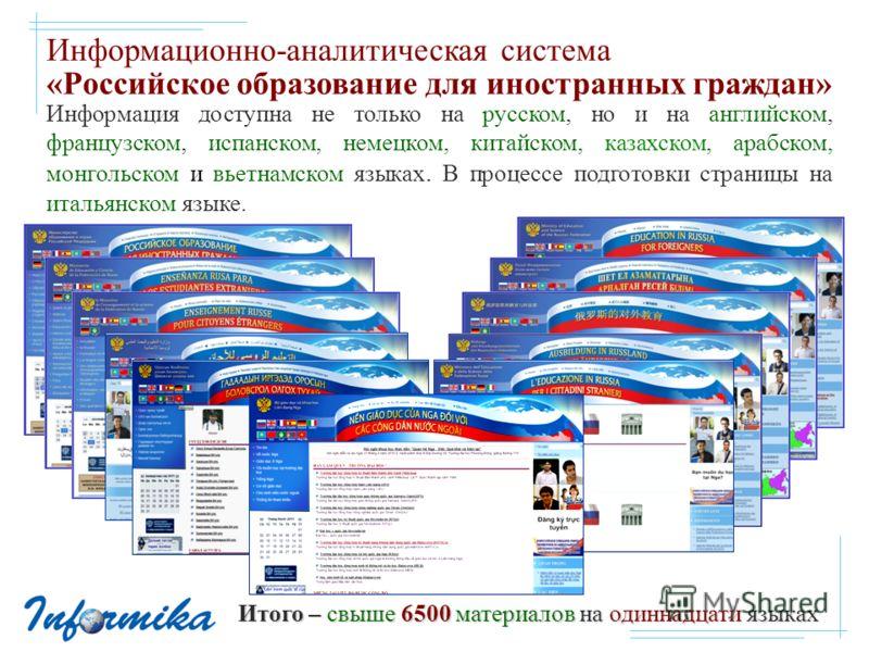 Информация доступна не только на русском, но и на английском, французском, испанском, немецком, китайском, казахском, арабском, монгольском и вьетнамском языках. В процессе подготовки страницы на итальянском языке. Итого – свыше 6500 материалов на од