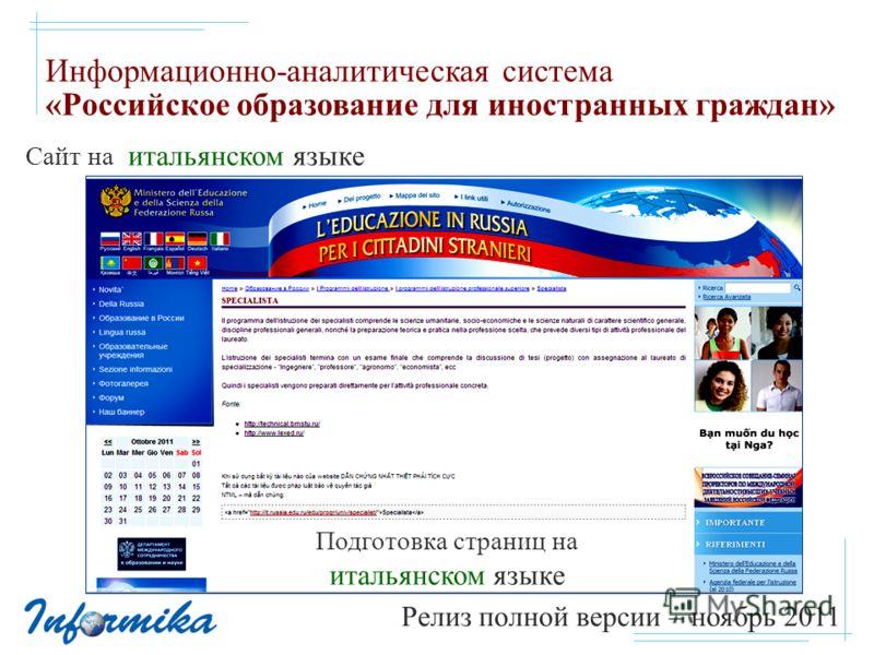 Сайт на итальянском языке Релиз полной версии – ноябрь 2011 Подготовка страниц на итальянском языке