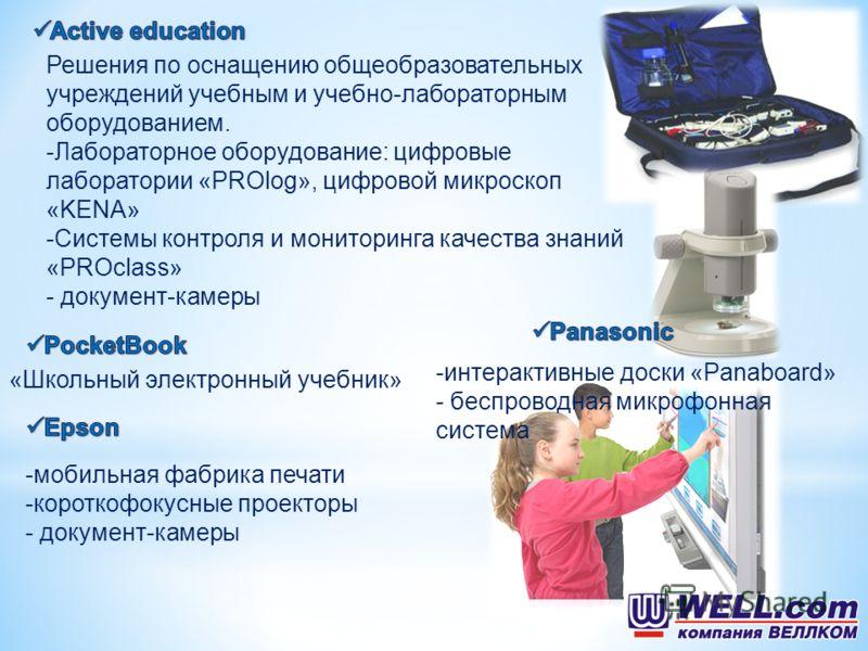 «Школьный электронный учебник» -интерактивные доски «Panaboard» - беспроводная микрофонная система -мобильная фабрика печати -короткофокусные проекторы - документ-камеры Решения по оснащению общеобразовательных учреждений учебным и учебно-лабораторны
