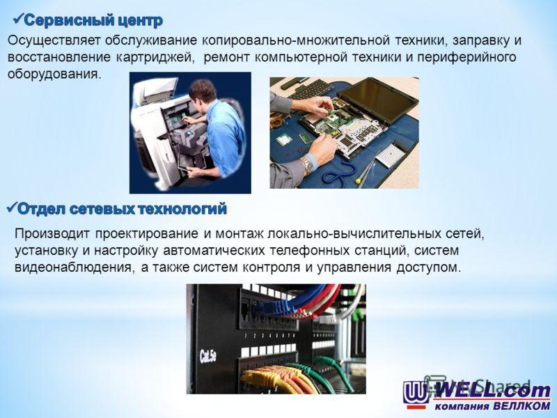 Осуществляет обслуживание копировально-множительной техники, заправку и восстановление картриджей, ремонт компьютерной техники и периферийного оборудования. Производит проектирование и монтаж локально-вычислительных сетей, установку и настройку автом