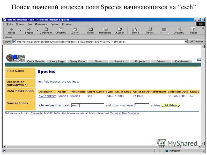 Поиск значений индекса поля Species начинающихся на esch