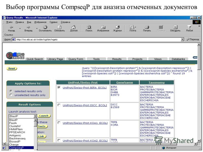 Выбор программы CompseqP для аназиза отмеченных документов