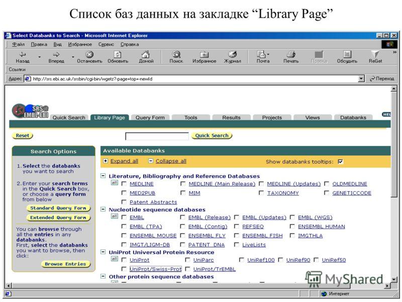 Список баз данных на закладке Library Page