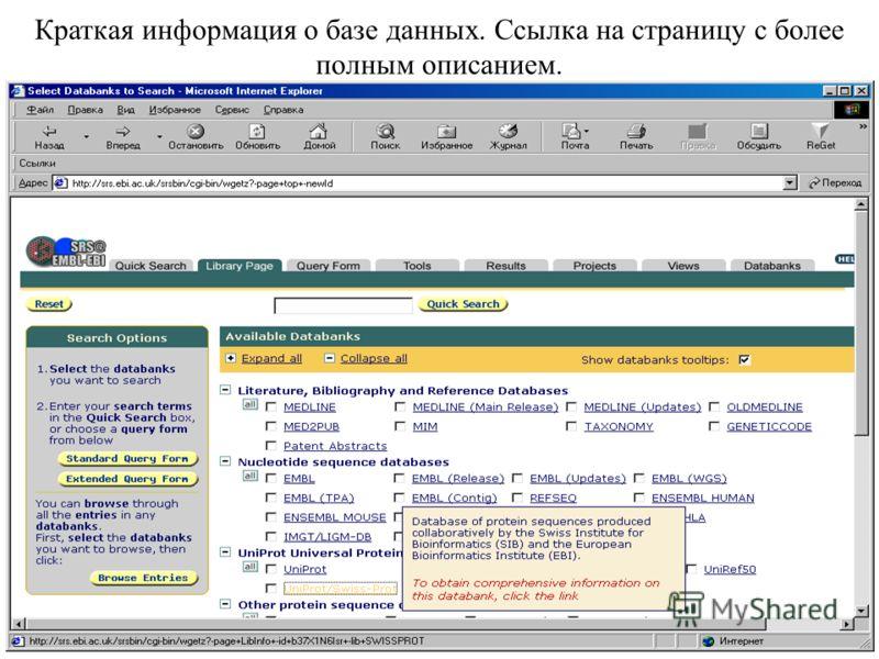 Краткая информация о базе данных. Ссылка на страницу с более полным описанием.
