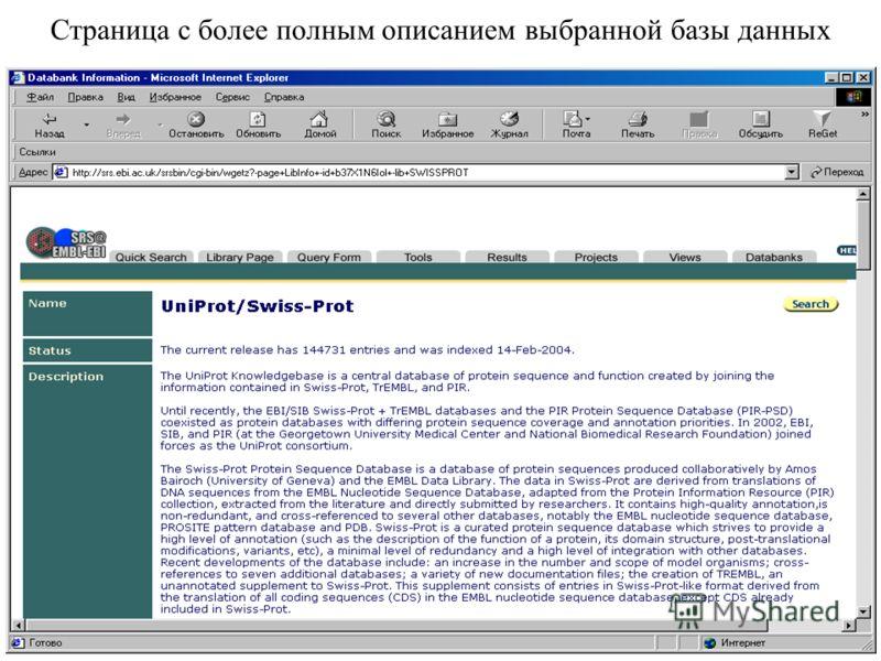 Страница с более полным описанием выбранной базы данных