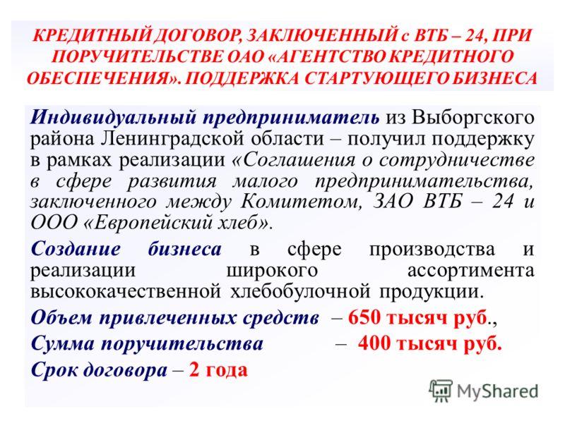 Индивидуальный предприниматель из Выборгского района Ленинградской области – получил поддержку в рамках реализации «Соглашения о сотрудничестве в сфере развития малого предпринимательства, заключенного между Комитетом, ЗАО ВТБ – 24 и ООО «Европейский