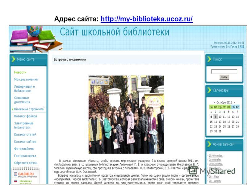 Адрес сайта: http://my-biblioteka.ucoz.ru/http://my-biblioteka.ucoz.ru/