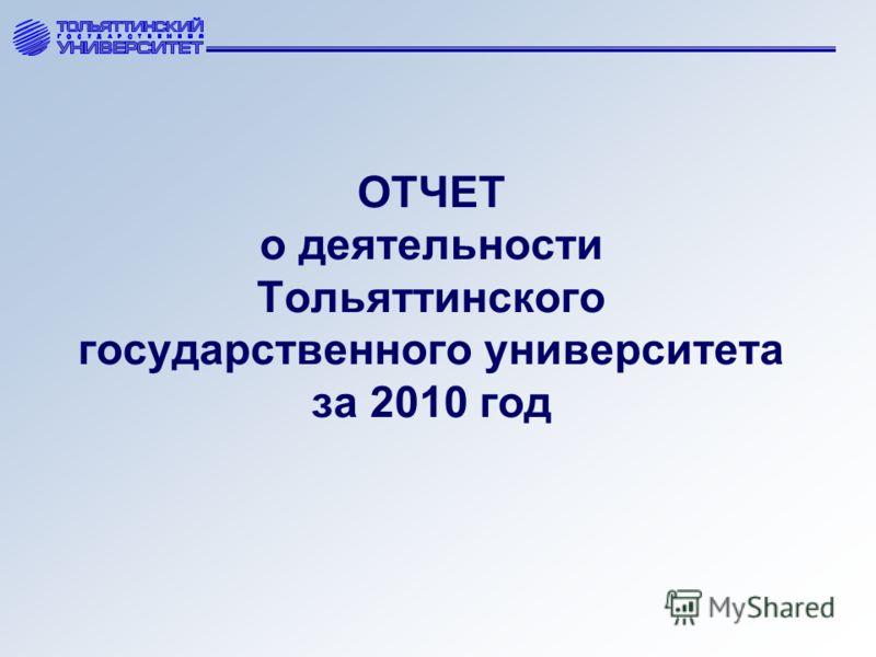 ОТЧЕТ о деятельности Тольяттинского государственного университета за 2010 год