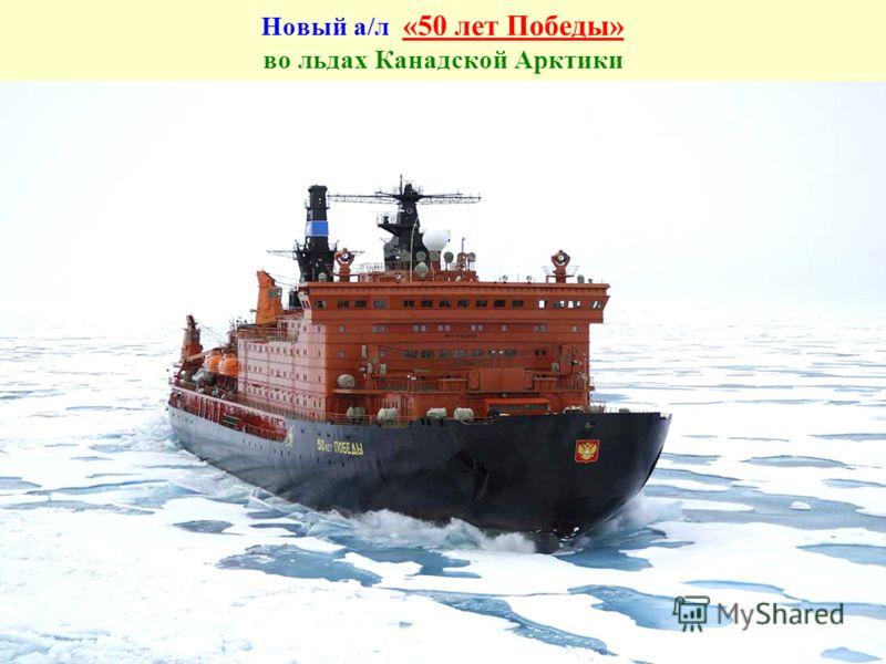 Новый а/л «50 лет Победы» во льдах Канадской Арктики