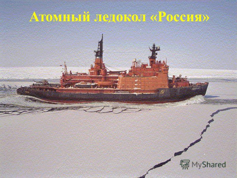Rossiya Nuclear Icebreaker Атомный ледокол «Россия»