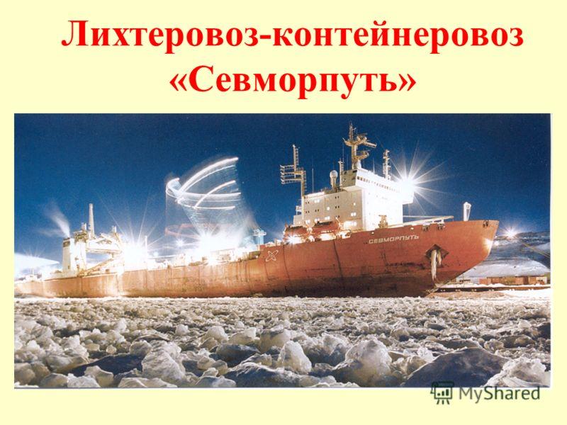 Лихтеровоз-контейнеровоз «Севморпуть»