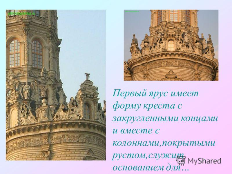 Первый ярус имеет форму креста с закругленными концами и вместе с колоннами,покрытыми рустом,служит основанием для…