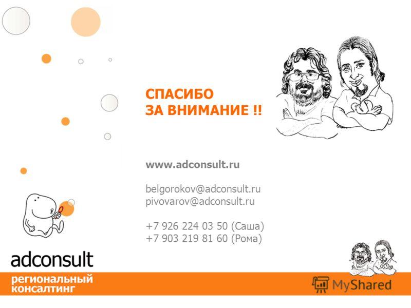www.adconsult.ru belgorokov@adconsult.ru pivovarov@adconsult.ru +7 926 224 03 50 (Cаша) +7 903 219 81 60 (Рома) СПАСИБО ЗА ВНИМАНИЕ !!