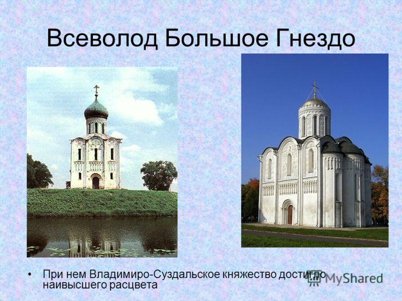 Всеволод Большое Гнездо При нем Владимиро-Суздальское княжество достигло наивысшего расцвета