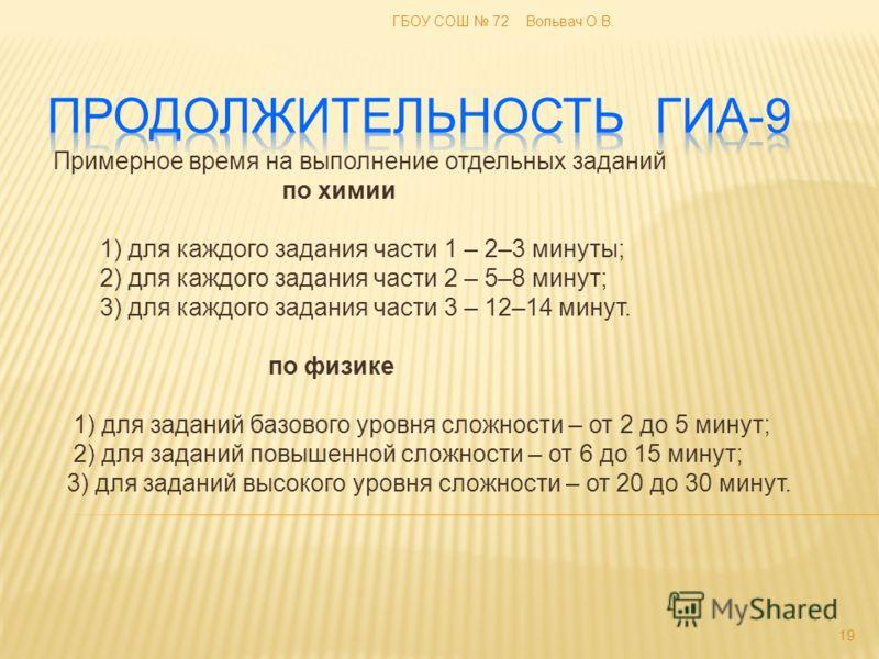 Примерное время на выполнение отдельных заданий по химии 1) для каждого задания части 1 – 2–3 минуты; 2) для каждого задания части 2 – 5–8 минут; 3) для каждого задания части 3 – 12–14 минут. по физике 1) для заданий базового уровня сложности – от 2