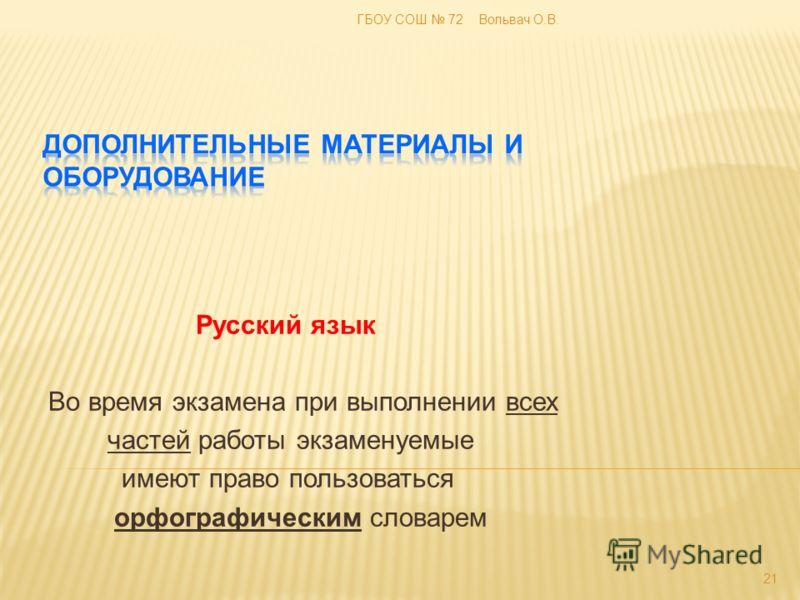 Русский язык Во время экзамена при выполнении всех частей работы экзаменуемые имеют право пользоваться орфографическим словарем 21 ГБОУ СОШ 72 Вольвач О.В.