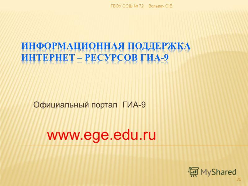 Официальный портал ГИА-9 www.ege.edu.ru 25 ГБОУ СОШ 72 Вольвач О.В.