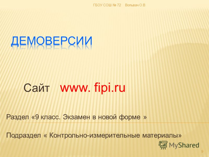 Сайт www. fipi.ru Раздел «9 класс. Экзамен в новой форме » Подраздел « Контрольно-измерительные материалы» 9 ГБОУ СОШ 72 Вольвач О.В.