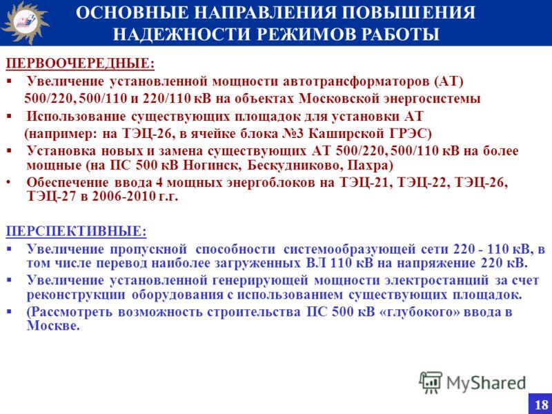 ПЕРВООЧЕРЕДНЫЕ: Увеличение установленной мощности автотрансформаторов (АТ) 500/220, 500/110 и 220/110 кВ на объектах Московской энергосистемы Использование существующих площадок для установки АТ (например: на ТЭЦ-26, в ячейке блока 3 Каширской ГРЭС)