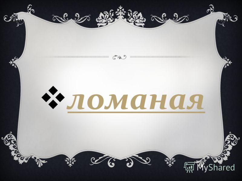 ломаная