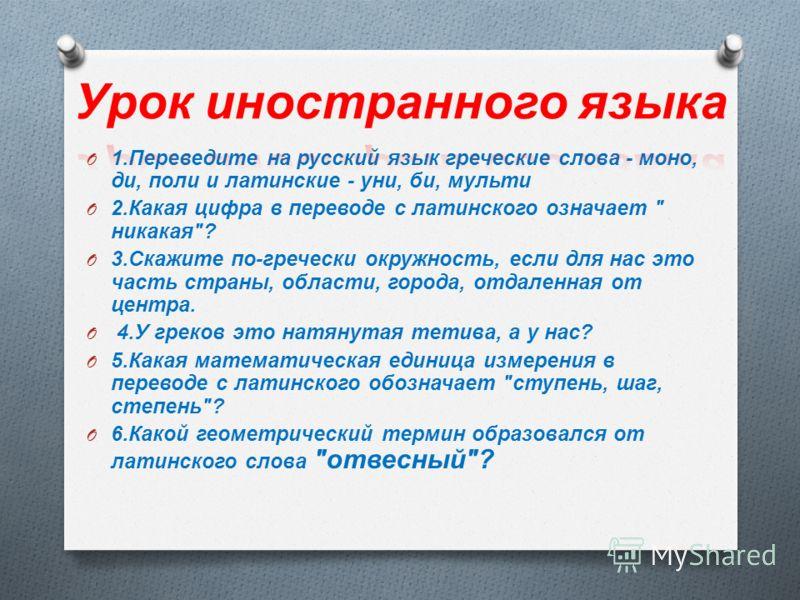 O 1. Переведите на русский язык греческие слова - моно, ди, поли и латинские - уни, би, мульти O 2. Какая цифра в переводе с латинского означает