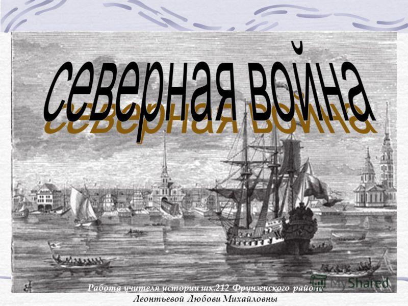 Работа учителя истории шк.212 Фрунзенского района Леонтьевой Любови Михайловны