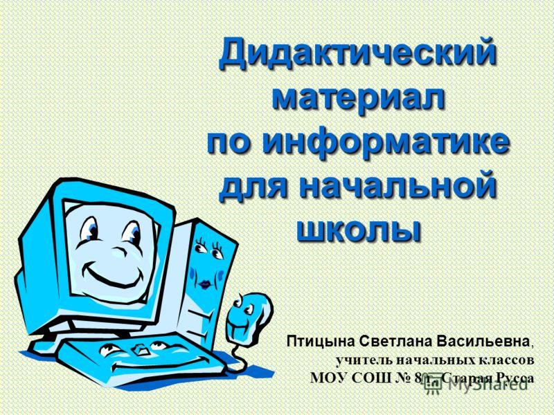 Занимательная Информатика В Начальной Школе Презентация