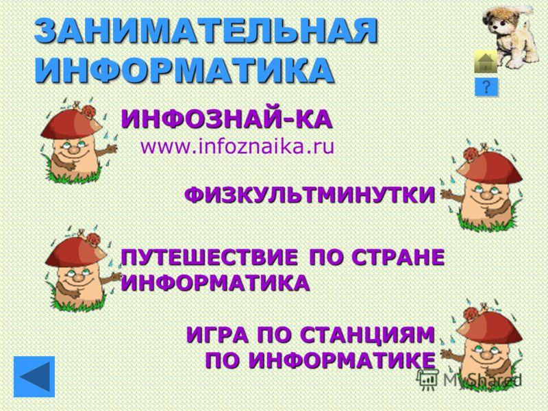 ЗАНИМАТЕЛЬНАЯ ИНФОРМАТИКА ИНФОЗНАЙ-КА www.infoznaika.ru ПУТЕШЕСТВИЕ ПО СТРАНЕ ИНФОРМАТИКА ИГРА ПО СТАНЦИЯМ ПО ИНФОРМАТИКЕ ФИЗКУЛЬТМИНУТКИ