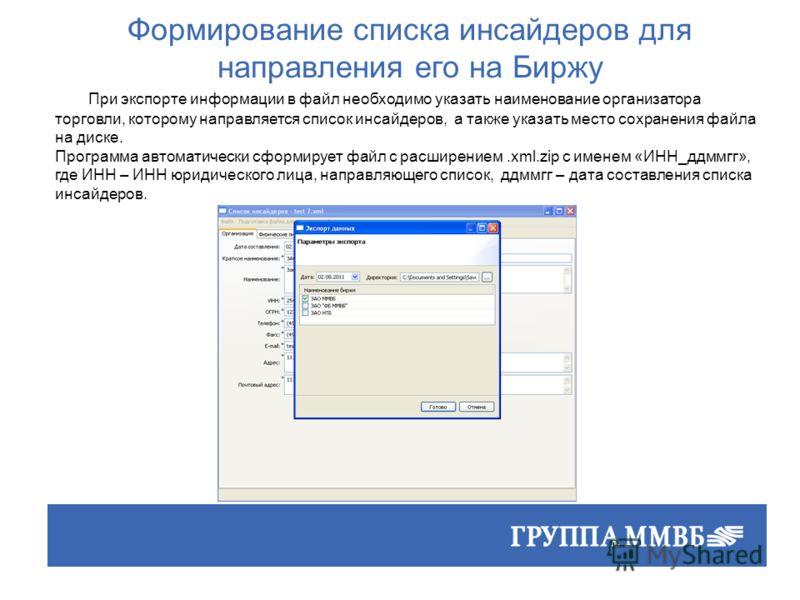 Формирование списка инсайдеров для направления его на Биржу При экспорте информации в файл необходимо указать наименование организатора торговли, которому направляется список инсайдеров, а также указать место сохранения файла на диске. Программа авто