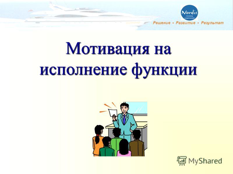 Решение Развитие Результат Мотивация на исполнение функции
