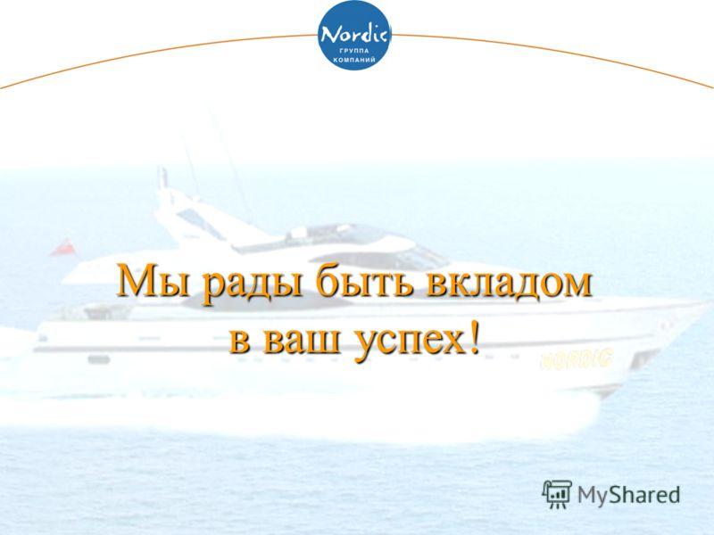 Мы рады быть вкладом в ваш успех!