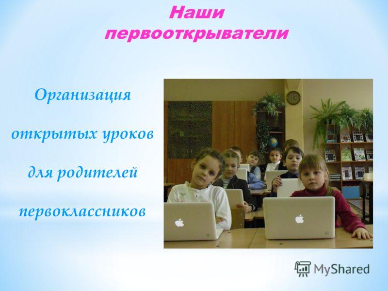 Организация открытых уроков для родителей первоклассников Наши первооткрыватели