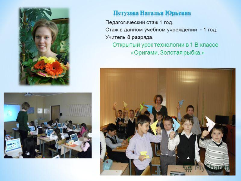 Педагогический стаж 1 год. Стаж в данном учебном учреждении - 1 год. Учитель 8 разряда. Открытый урок технологии в 1 В классе «Оригами. Золотая рыбка.»