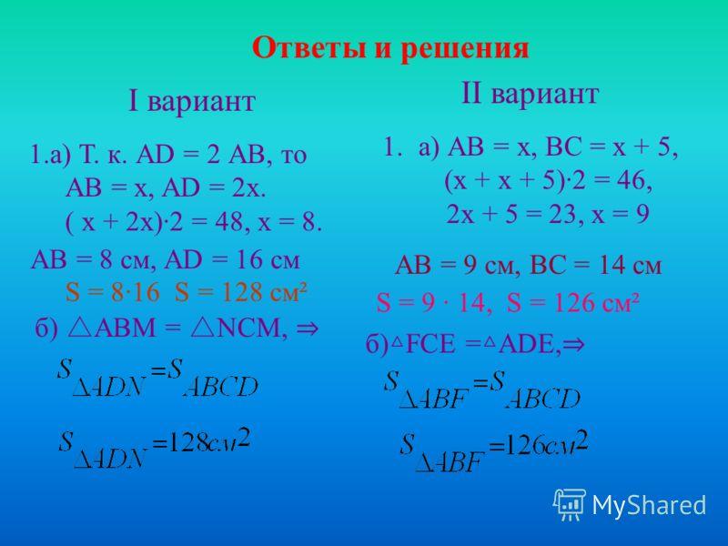Закрепление 446 Решение: 1 S = 4 S = 2 30 10 A B C D Найти: S [ CD = 30 : 2 = 15; 15·10=150 ] А В C D M Найдите [ т.к СМЕ = DAE, то = Q ] E
