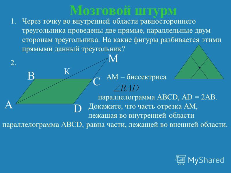Содержание 1.ОргмоментОргмомент 2.Мозговой штурмМозговой штурм 3. Для чего нужно уметь измерять и вычислять площади фигурДля чего нужно уметь измерять и вычислять площади фигур 4. Понятие площадиПонятие площади 5. Площадь прямоугольникаПлощадь прямоу