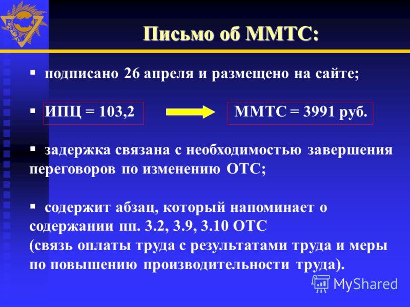 Письмо об ММТС: подписано 26 апреля и размещено на сайте; ИПЦ = 103,2 ММТС = 3991 руб. задержка связана с необходимостью завершения переговоров по изменению ОТС; содержит абзац, который напоминает о содержании пп. 3.2, 3.9, 3.10 ОТС (связь оплаты тру