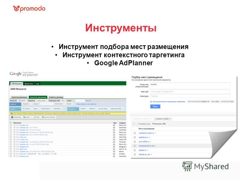 Инструменты Инструмент подбора мест размещения Инструмент контекстного таргетинга Google AdPlanner