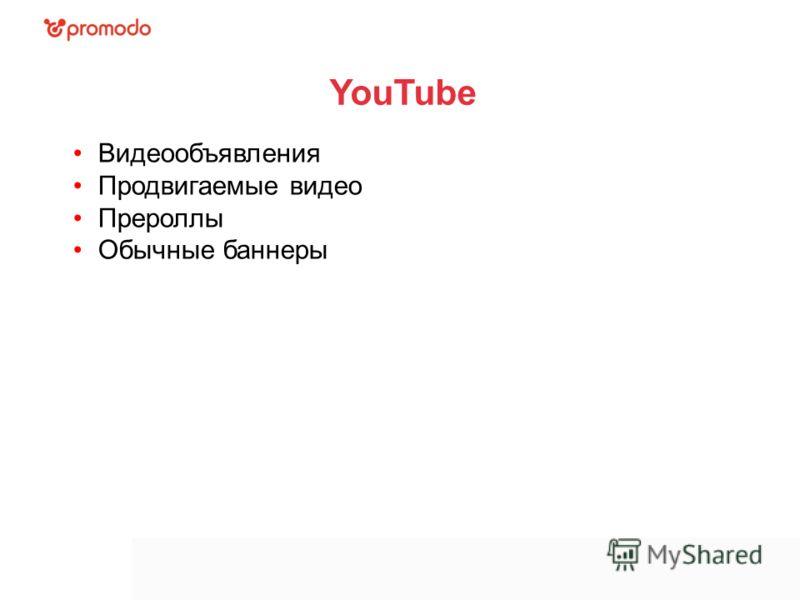 YouTube Видеообъявления Продвигаемые видео Прероллы Обычные баннеры