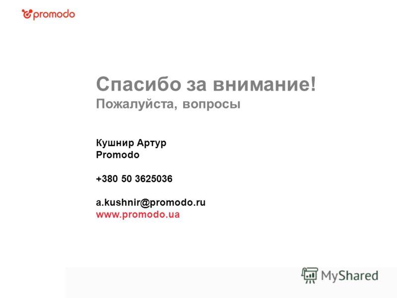 Спасибо за внимание! Пожалуйста, вопросы Кушнир Артур Promodo +380 50 3625036 a.kushnir@promodo.ru www.promodo.ua