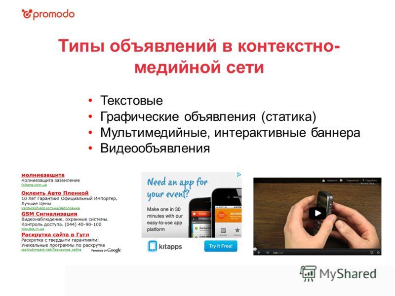 Типы объявлений в контекстно- медийной сети Текстовые Графические объявления (статика) Мультимедийные, интерактивные баннера Видеообъявления