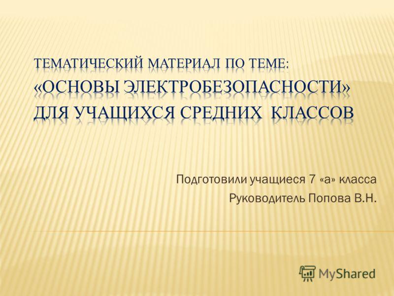 Подготовили учащиеся 7 «а» класса Руководитель Попова В.Н.