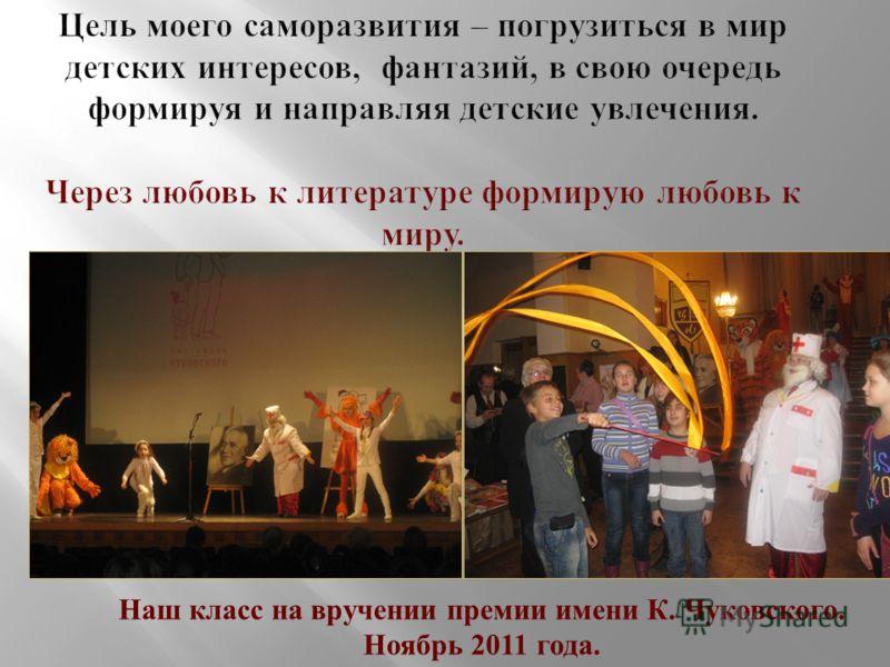 Наш класс на вручении премии имени К. Чуковского. Ноябрь 2011 года.