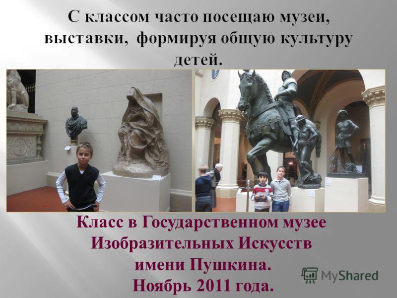 Класс в Государственном музее Изобразительных Искусств имени Пушкина. Ноябрь 2011 года.