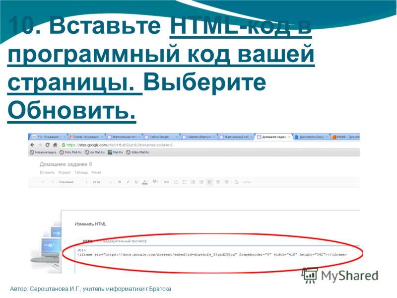 10. Вставьте HTML-код в программный код вашей страницы. Выберите Обновить. Автор: Сероштанова И.Г., учитель информатики г.Братска