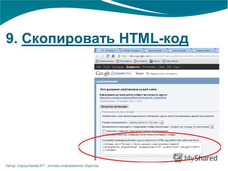 9. Скопировать HTML-код Автор: Сероштанова И.Г., учитель информатики г.Братска
